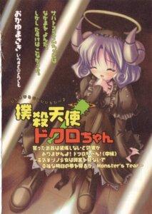 Rating: Safe Score: 2 Tags: bokusatsu_tenshi_dokuro-chan mihashigo_sabato torishimo User: Radioactive
