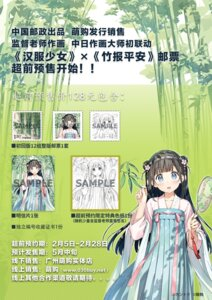 Rating: Safe Score: 15 Tags: asian_clothes kantoku tagme User: syuki144