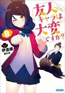Rating: Safe Score: 8 Tags: nmaaaaa tagme yuujin_character_wa_taihen_desu_ka? User: kiyoe