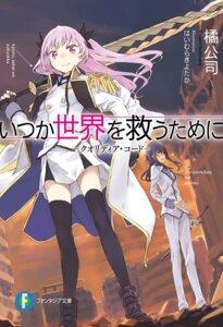 Rating: Safe Score: 12 Tags: haimura_kiyotaka qualidea_code rindou_hotaru sword tenkawa_maihime thighhighs uniform User: saemonnokami