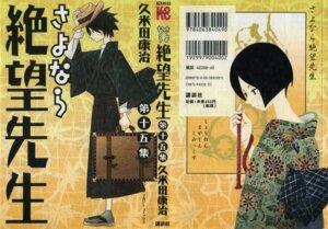 Rating: Safe Score: 5 Tags: itoshiki_nozomu itoshiki_rin kumeta_kouji sayonara_zetsubou_sensei yukata User: Radioactive