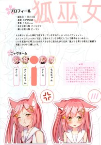 Rating: Safe Score: 8 Tags: animal_ears japanese_clothes kitsune sakuragi_ren User: kiyoe