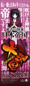 Rating: Safe Score: 6 Tags: alicesoft daiteikoku kimono mikado onigiri-kun stick_poster User: fireattack