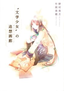 Rating: Safe Score: 16 Tags: amano_tooko bungaku_shoujo takeoka_miho User: Komori_kiri