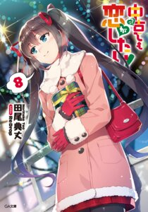 Rating: Safe Score: 44 Tags: ayame_kotoko chuuko_demo_koi_ga_shitai! digital_version redrop User: AltY