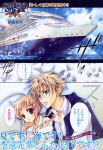 Rating: Safe Score: 3 Tags: hiyoko_kozue kito_ninomiya shouoto_aya s.l.h-stray_love_hearts User: charunetra