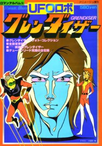 Rating: Safe Score: 1 Tags: ufo_robot_grendizer User: Radioactive