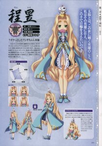 Rating: Safe Score: 8 Tags: baseson character_design expression koihime_musou profile_page teiiku User: admin2