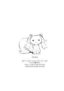 Rating: Safe Score: 3 Tags: fumio kyubey monochrome puella_magi_madoka_magica ura-fmo User: Hatsukoi