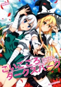 Rating: Safe Score: 37 Tags: bandages kirisame_marisa konpaku_youmu sazanami_mio touhou User: Radioactive