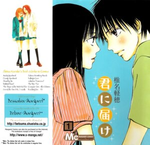 Rating: Safe Score: 4 Tags: kazehaya_shouta kimi_ni_todoke kuronuma_sawako shiina_karuho User: Radioactive