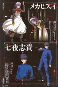Rating: Safe Score: 1 Tags: hisui mech-hisui melty_blood nanaya_shiki screening tsukihime type-moon User: Irysa
