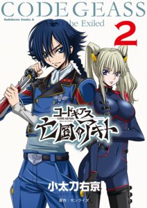 Rating: Safe Score: 16 Tags: akito_the_exiled bodysuit code_geass hyuuga_akito layla_markale sword uniform User: Seal