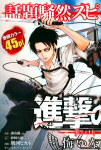 Rating: Safe Score: 8 Tags: levi male shingeki_no_kyojin suruga_hikaru sword User: charunetra