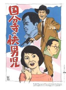 Rating: Safe Score: 3 Tags: nishio_tetsuya User: Radioactive
