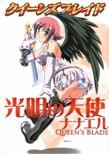 Rating: Questionable Score: 7 Tags: kuuchuu_yousai nanael pantsu queen's_blade sword thighhighs wings User: YamatoBomber