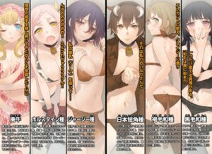 Rating: Questionable Score: 49 Tags: ass bekki_natsumi bikini cleavage garter horns kinoshita_ringo_(nourin) kippu nakazawa_minori nourin open_shirt swimsuits tail thighhighs yoshida_kochou User: Radioactive
