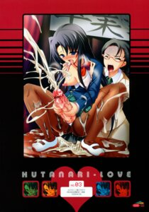 Rating: Explicit Score: 34 Tags: censored cum futanari misakura_nankotsu User: midzki