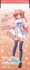Rating: Safe Score: 6 Tags: disc_cover hoshiful ikegami_akane kusuhara_kotone seifuku thighhighs User: kekeconan