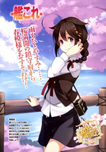 Rating: Safe Score: 51 Tags: kantai_collection kujou_ichiso shigure_(kancolle) uniform User: drop