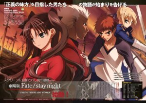 Rating: Safe Score: 11 Tags: archer emiya_shirou fate/stay_night fate/stay_night_unlimited_blade_works fujii_maki saber toosaka_rin User: Velen