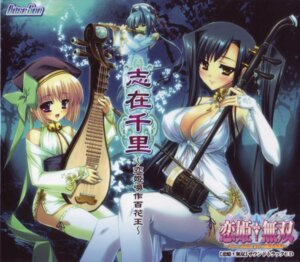 Rating: Questionable Score: 38 Tags: baseson chouun cleavage disc_cover erect_nipples kanu katagiri_hinata koihime_musou scanning_artifacts shokatsuryou thighhighs User: syaoran-kun