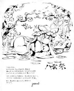 Rating: Safe Score: 1 Tags: garnet_(artist) monochrome touhou yakumo_yukari User: fireattack