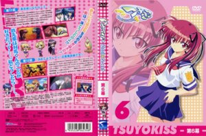 Rating: Safe Score: 3 Tags: disc_cover konoe_sunao tsuyokiss User: vita