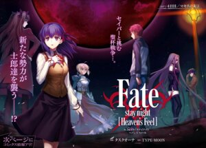 Rating: Safe Score: 21 Tags: armor dress emiya_shirou fate/stay_night fate/stay_night_heaven's_feel matou_sakura matou_shinji rider saber seifuku taskohna tattoo thighhighs toosaka_rin User: h71337