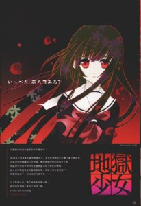 Rating: Safe Score: 5 Tags: enma_ai jigoku_shoujo ririka seifuku User: Radioactive