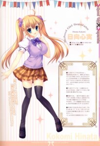 Rating: Safe Score: 50 Tags: indico_lite mitha seifuku thighhighs User: fireattack