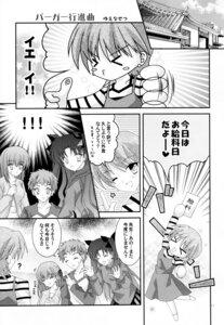 Rating: Safe Score: 3 Tags: emiya_shirou fate/hollow_ataraxia fate/stay_night fujimura_taiga matou_sakura monochrome tatekawa_mako toosaka_rin wnb yuena_setsu User: MirrorMagpie