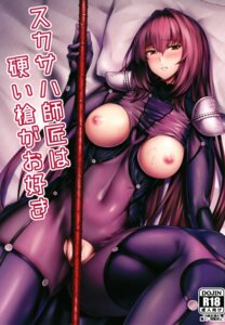 Rating: Questionable Score: 31 Tags: ambience armor bodysuit breasts fate/grand_order matsunaga_garana nipples no_bra nopan scathach_(fate/grand_order) torn_clothes weapon User: kiyoe