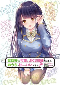 Rating: Questionable Score: 15 Tags: kozakura_iori pantyhose seifuku sewazuki_de_kawaii_jk_3shimai_dattara_ouchi_de_amaete_mo_ii_desuka? twinbox User: kiyoe