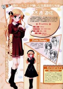 Rating: Safe Score: 8 Tags: akebi_yusa canvas_3 profile_page tanihara_natsuki User: admin2