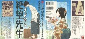 Rating: Safe Score: 3 Tags: hito_nami itoshiki_nozomu kumeta_kouji sayonara_zetsubou_sensei User: Radioactive
