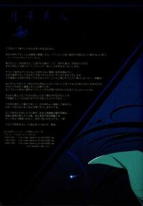 Rating: Safe Score: 1 Tags: nagomi tenmu_shinryuusai User: korokun