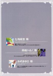 Rating: Safe Score: 2 Tags: azuma_yuki index_page nanami_ayane nanjou_haruno User: MirrorMagpie