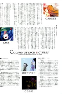 Rating: Safe Score: 1 Tags: garnet_(artist) kuranke nabeshima_tetsuhiro sayamendo touhou User: Radioactive
