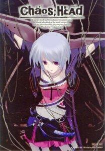 Rating: Questionable Score: 10 Tags: chaos;head kishimoto_ayase sasaki_mutsumi User: Davison