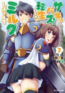 Rating: Questionable Score: 11 Tags: armor ass pantsu thighhighs yukizuki_kei_(yossa) User: RyuZU