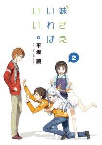 Rating: Safe Score: 13 Tags: fuwa_haruto hashima_chihiro hashima_itsuki imouto_sae_ireba_ii. kani_nayuta kantoku megane User: kiyoe