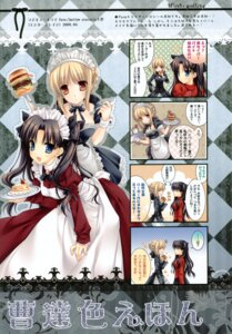 Rating: Safe Score: 21 Tags: 4koma fate/stay_night maid saber tatekawa_mako toosaka_rin waitress wnb User: midzki