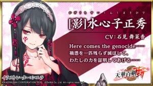 Rating: Safe Score: 12 Tags: cierra_(artist) cleavage japanese_clothes suishinshi_masahide tattoo tenka_hyakken wallpaper weapon User: zyll
