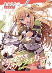 Rating: Safe Score: 12 Tags: armor isekai_shihai_no_skill_taker sword thighhighs tsurugi_hagane User: kiyoe
