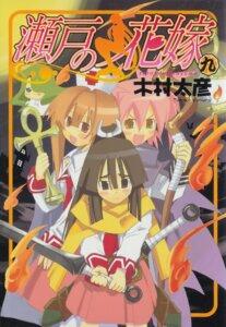 Rating: Safe Score: 2 Tags: edomae_lunar kimura_tahiko seifuku seto_no_hanayome seto_san shiranui_akeno sword User: Davison