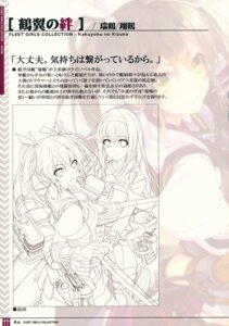 Rating: Safe Score: 4 Tags: kantai_collection line_art tagme weapon User: kiyoe