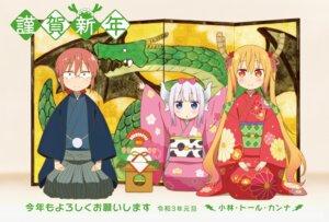 Rating: Safe Score: 14 Tags: horns kanna_kamui kimono kobayashi-san_chi_no_maid_dragon kobayashi_(kobayashi-san_chi_no_maid_dragon) tagme tooru_(kobayashi-san_chi_no_maid_dragon) User: Spidey