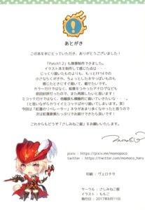 Rating: Questionable Score: 6 Tags: final_fantasy final_fantasy_xiv momoko_(momopoco) sashimi_necoya tagme User: kiyoe