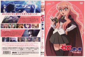 Rating: Safe Score: 1 Tags: disc_cover hiiraga_saito louise pantsu siesta zero_no_tsukaima User: admin2